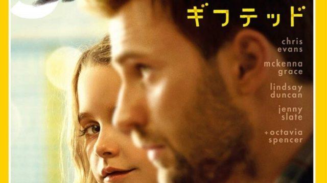 映画「gifted(ギフテッド)」の画像