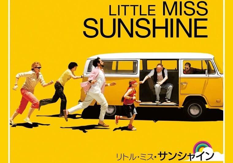 映画「リトル・ミス・サンシャイン」の画像