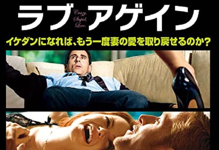 映画「ラブ・アゲイン」の画像