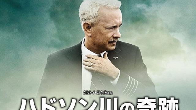 映画「ハドソン川の奇跡」にて、主演のトム・ハンクス