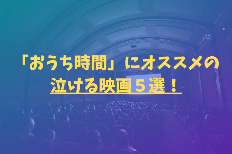 ブログ「映画好き太郎」の泣ける映画ジャンルから厳選した「おうち時間」にオススメの泣ける映画5選!