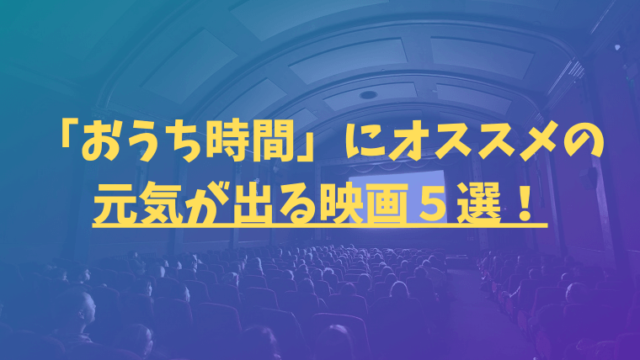ブログ「映画好き太郎」の元気が出る映画ジャンルから厳選した「おうち時間」にオススメの元気が出る映画5選!