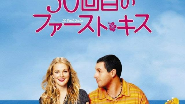 【ネタバレなし】「50回目のファーストキス(洋画)」の魅力は?あらすじ・感想・評判を紹介