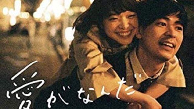 【ネタバレなし】「愛がなんだ」のあらすじ・感想・評判を紹介!