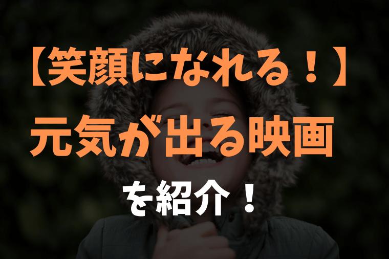 最近笑っていないアナタに見て欲しい元気が出る映画6選を紹介!