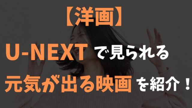 【洋画】U-NEXTで見られる おすすめの元気が出る映画5選を紹介!
