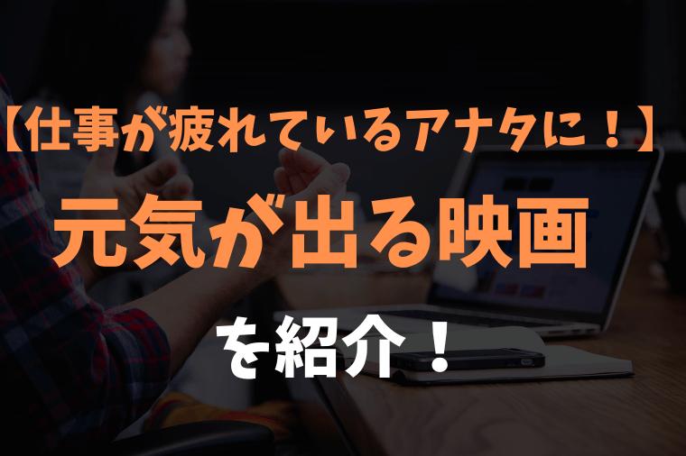 【仕事で疲れているアナタに】元気が出る映画5選を紹介!