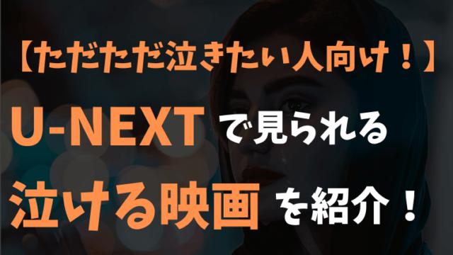 【ただただ泣きたいアナタ】におすすめの泣ける映画7選を紹介!【U-NEXTで見られる】