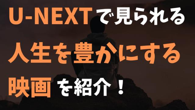 【U-NEXTで見られる!】「人生クソゲーだな…」と感じたら見るべき映画9選!