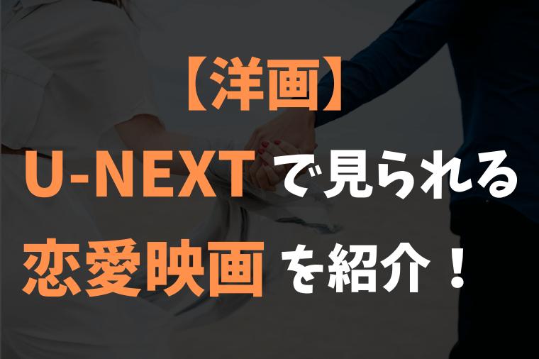 【洋画】U-NEXTで見られる おすすめ恋愛映画5選を紹介!