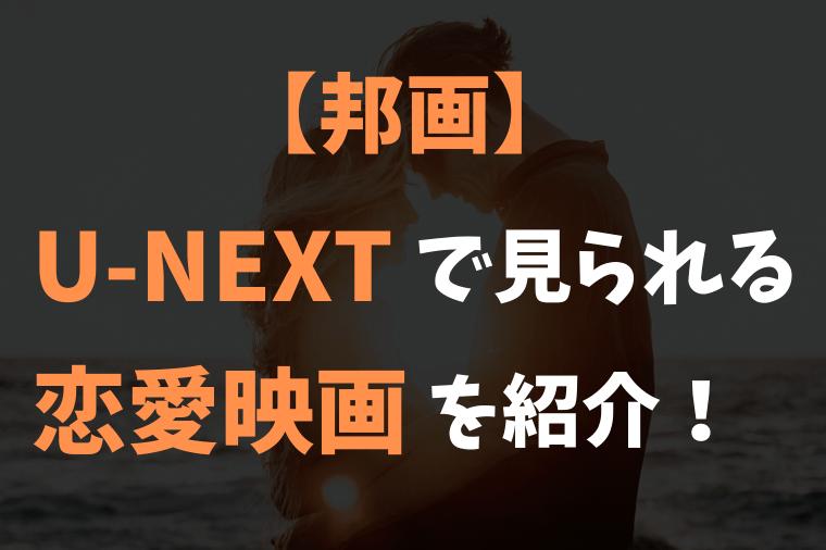【邦画】U-NEXTで見られる おすすめ恋愛映画5選を紹介!